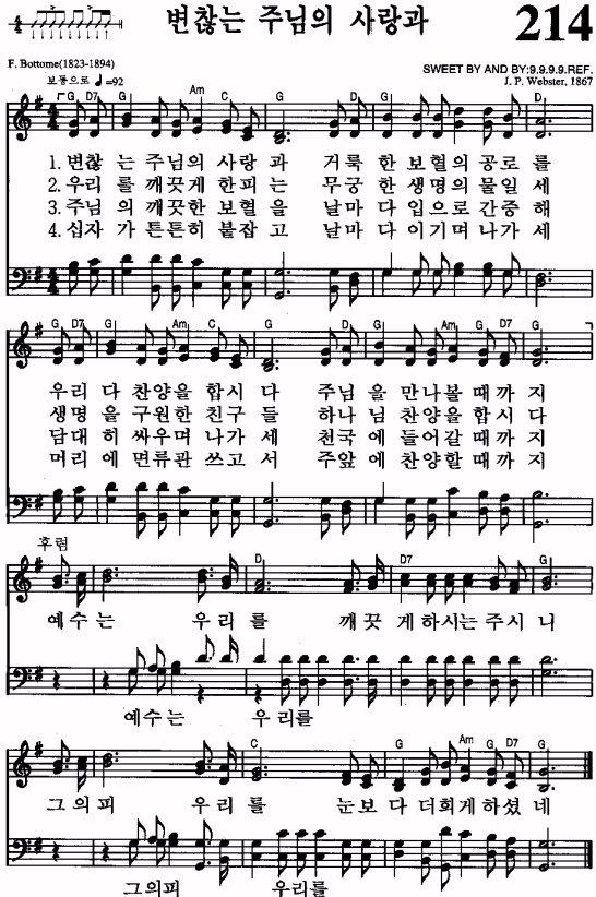 [찬송가] 챦는 주님의 사랑과 214장 [구원 성결] (관리자)