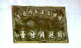 사진은 조선그리스도교연맹 입구에 붙어있는 현판. 사진에는 조선기독교도연맹이라 쓰여있는데 북한교회는 수십년간 이 이름을 사용해 오다 지난해 초 조선그리스도교연맹이라 이름을 바꿨다.