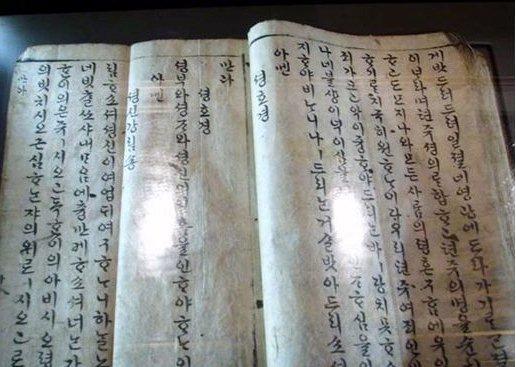 옛글로 쓰여진 기도문