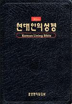 현대인의성경