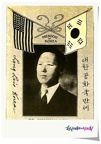 1919년 이승만이 한성정부의 집정관 총재로 선출된 후에 만들어진 우편엽서